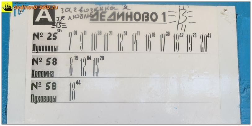 Фото dedinovo-selo.ru_TimetableForLocalTransport_00007.jpg