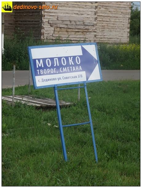 Фото dedinovo-selo.ru_TradingTentOnTheStreetSoviet_00001.jpg