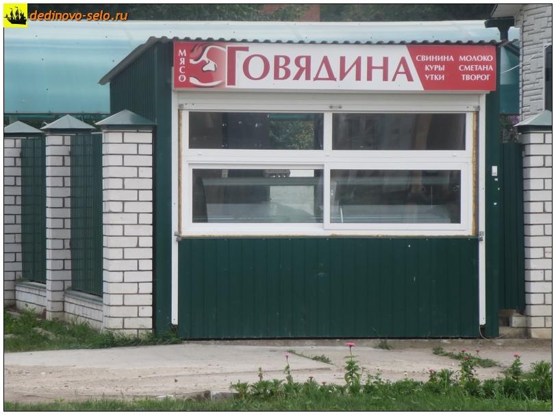 Фото dedinovo-selo.ru_TradingTentOnTheStreetSoviet_00002.jpg