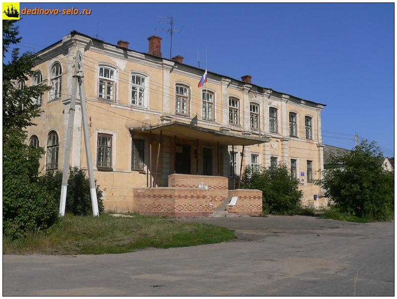 Фото dedinovo-selo.ru_VillageAdministration_PostOffice_SavingsBank_00001.jpg