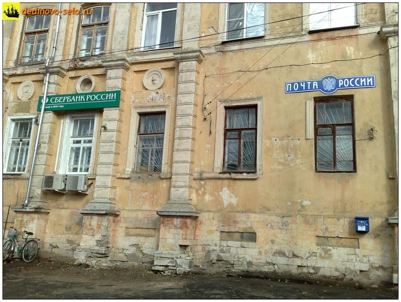 Фото dedinovo-selo.ru_VillageAdministration_PostOffice_SavingsBank_00002.jpg