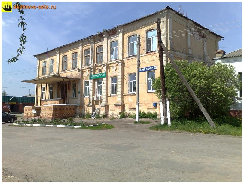 Фото dedinovo-selo.ru_VillageAdministration_PostOffice_SavingsBank_00004.jpg