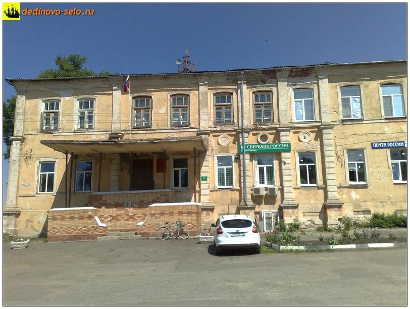 Фото dedinovo-selo.ru_VillageAdministration_PostOffice_SavingsBank_00005.jpg