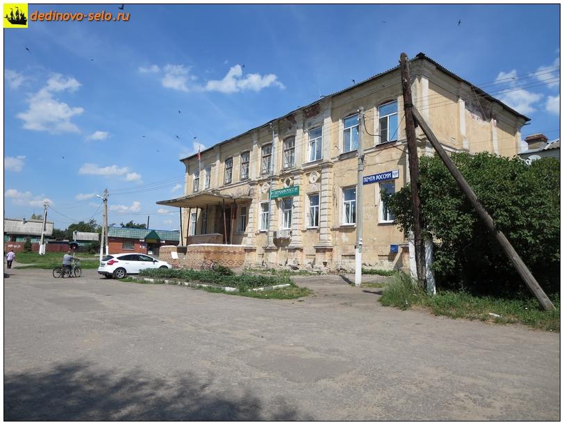 Фото dedinovo-selo.ru_VillageAdministration_PostOffice_SavingsBank_00007.jpg