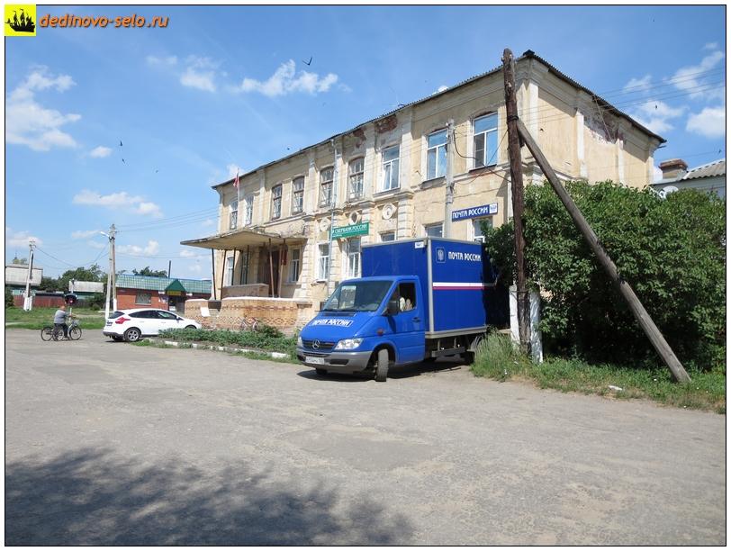 Фото dedinovo-selo.ru_VillageAdministration_PostOffice_SavingsBank_00008.jpg