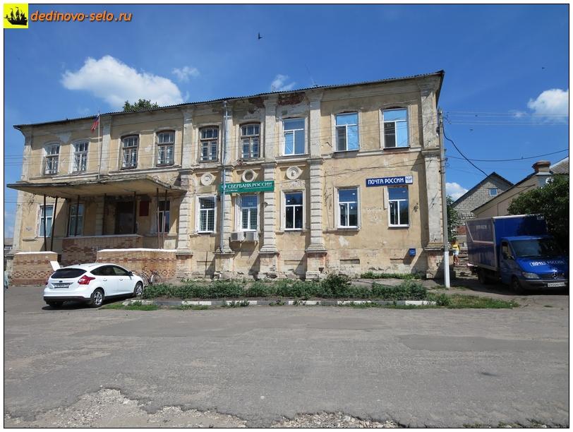 Фото dedinovo-selo.ru_VillageAdministration_PostOffice_SavingsBank_00009.jpg