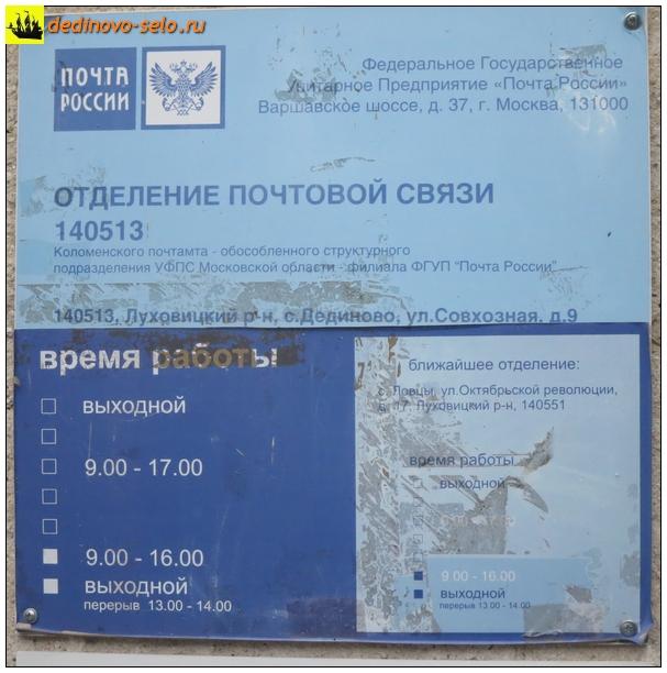 Фото dedinovo-selo.ru_WorkSchedule_00001.jpg