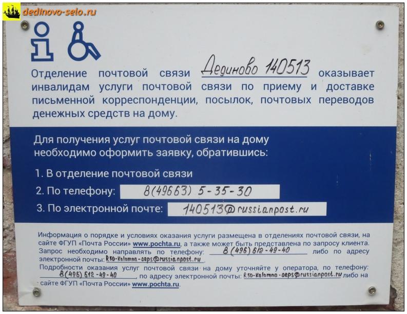 Фото dedinovo-selo.ru_WorkSchedule_00002.jpg