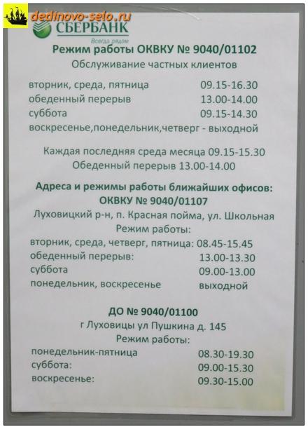 Фото dedinovo-selo.ru_WorkSchedule_00003.jpg