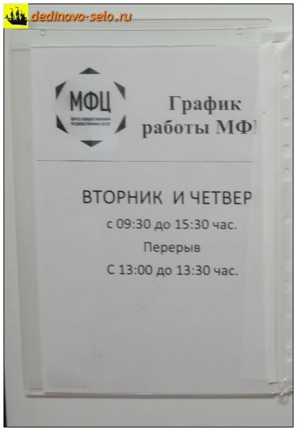 Фото dedinovo-selo.ru_WorkSchedule_00004.jpg