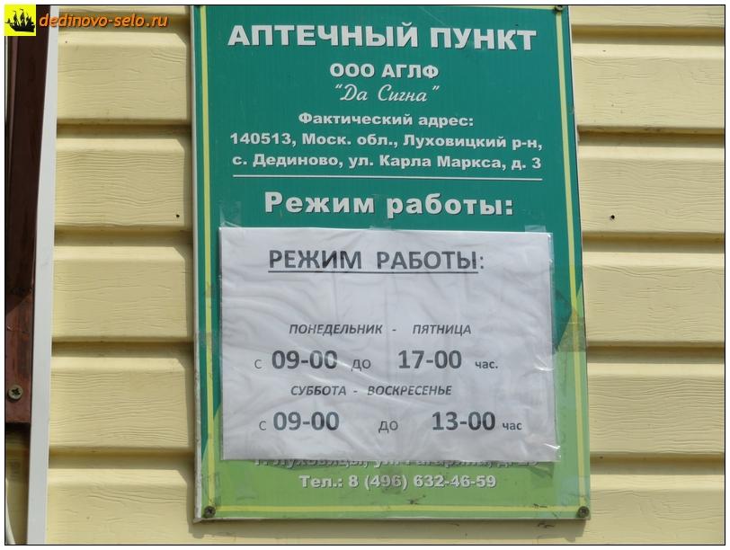 Фото dedinovo-selo.ru_WorkSchedule_00005.jpg