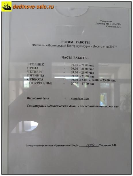Фото dedinovo-selo.ru_WorkSchedule_00014.jpg