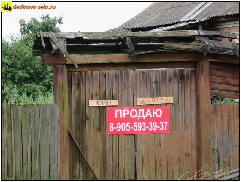 Фото dedinovo-selo.ru_SaleOfHousesAndLand_00001.jpg