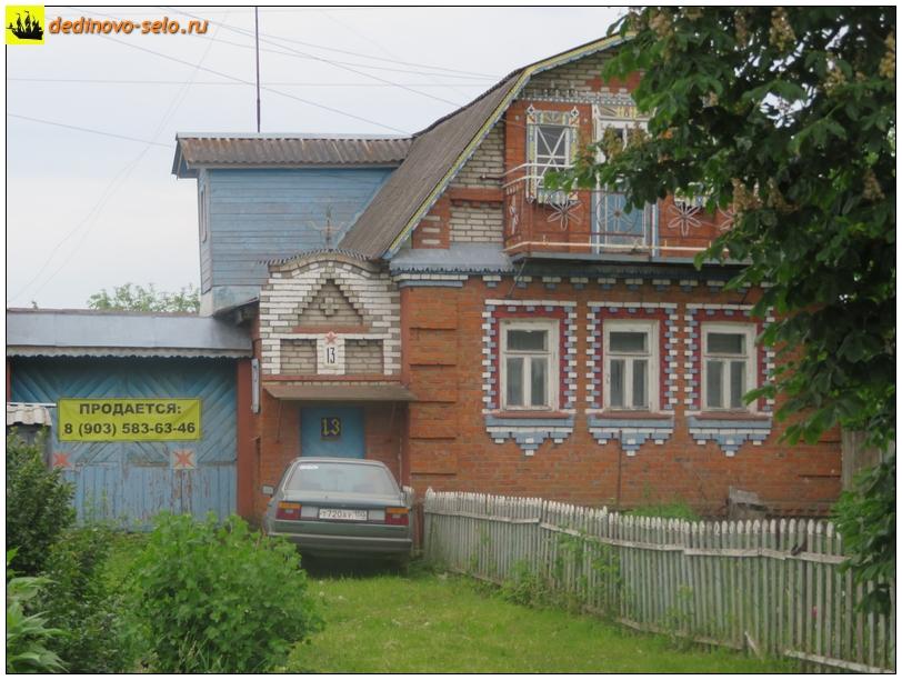 Фото dedinovo-selo.ru_SaleOfHousesAndLand_00005.jpg