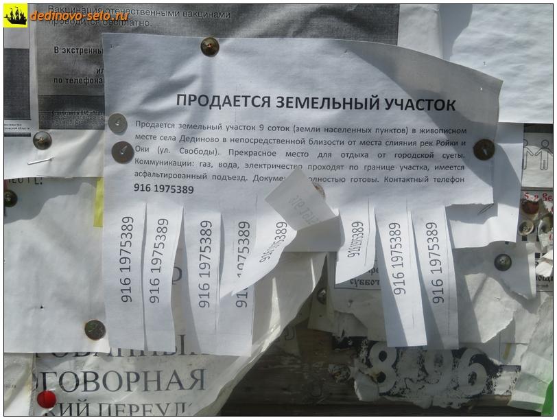 Фото dedinovo-selo.ru_SaleOfHousesAndLand_00006.jpg
