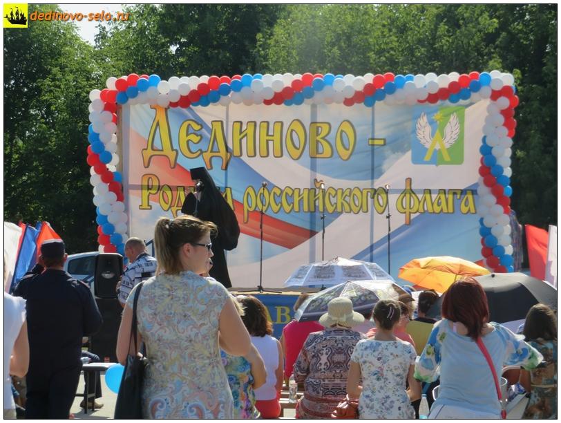 Фото dedinovo-selo.ru_DayOfTheRussianFlag-2017_00007.jpg
