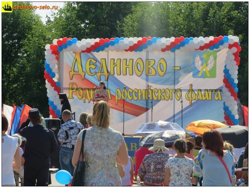 Фото dedinovo-selo.ru_DayOfTheRussianFlag-2017_00008.jpg