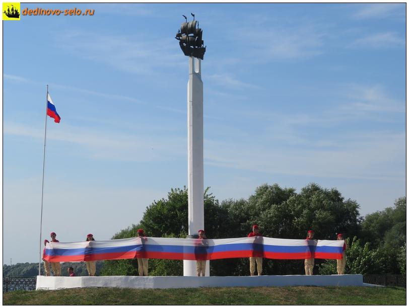 Фото dedinovo-selo.ru_DayOfTheRussianFlag-2017_00010.jpg