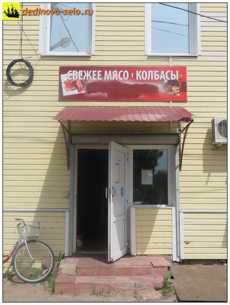 Фото dedinovo-selo.ru_ShopFreshMeatAndSausages_00001.jpg