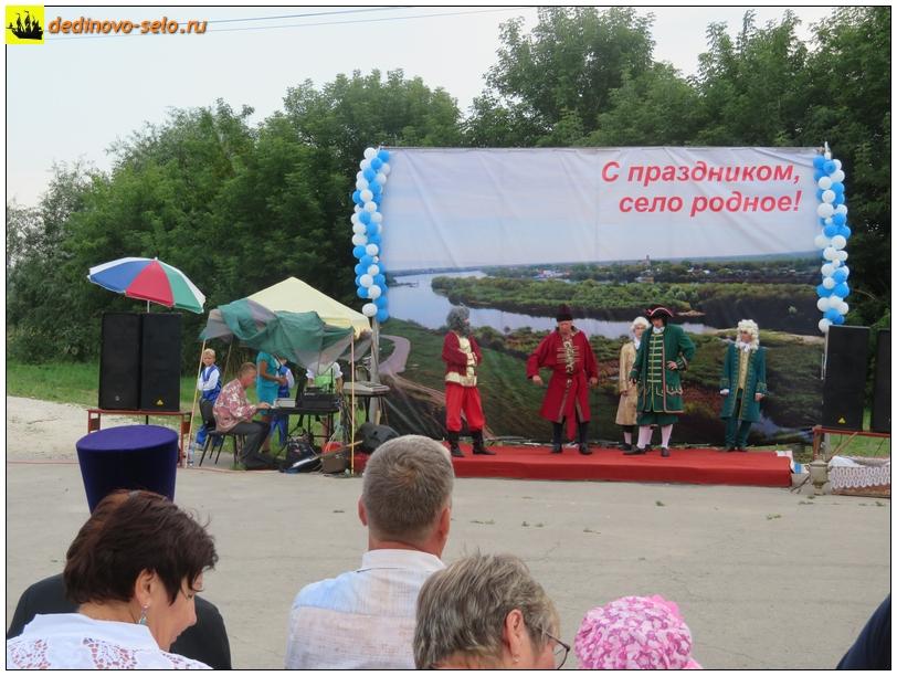 Фото dedinovo-selo.ru_DayOfVillage2018_00006.jpg