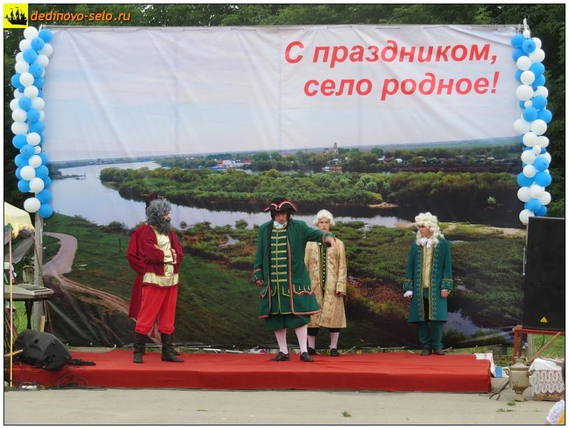 Фото dedinovo-selo.ru_DayOfVillage2018_00008.jpg