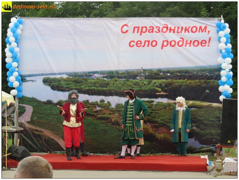 Фото dedinovo-selo.ru_DayOfVillage2018_00009.jpg