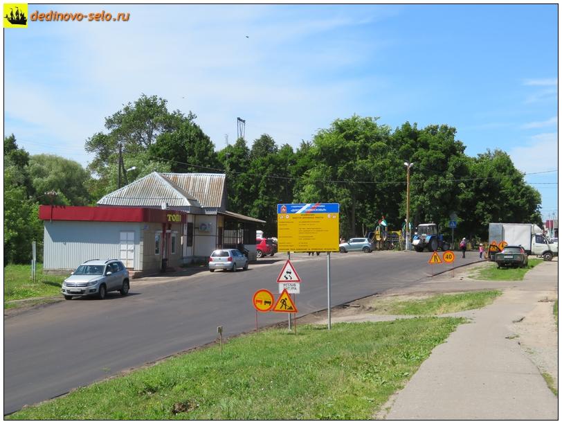 Фото dedinovo-selo.ru_ReconstructionOfTheRoadInTheVillageCenter2018_00001.jpg