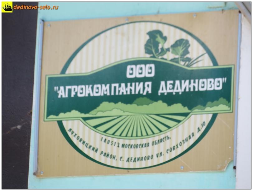 Фото dedinovo-selo.ru_AgrarianCompanyDedinovo_00008.jpg