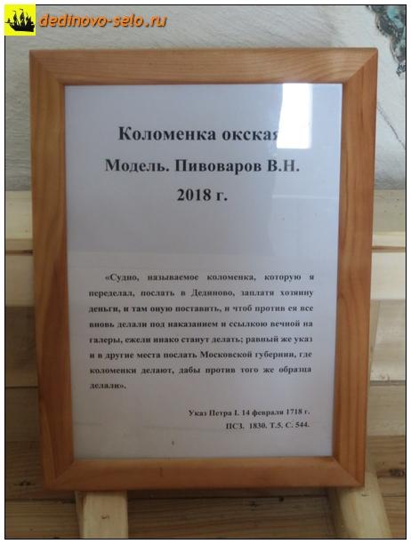 Фото dedinovo-selo.ru_KolomenkaModel_00005.jpg