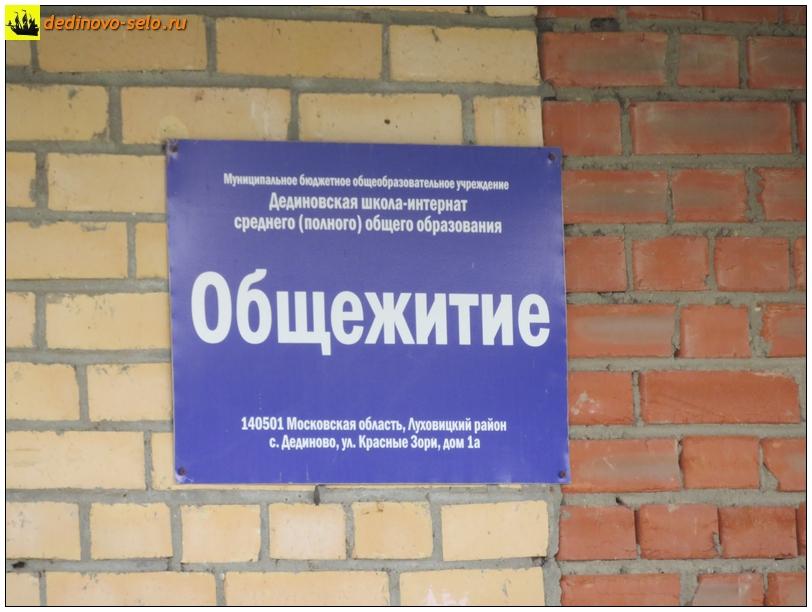 Фото dedinovo-selo.ru_HousesAndStreets-2018_00003.jpg