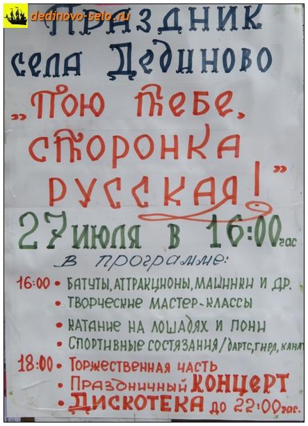 Фото dedinovo-selo.ru_DayOfVillage2019_00002.jpg
