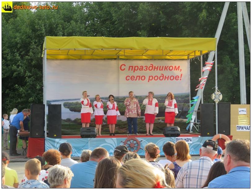 Фото dedinovo-selo.ru_DayOfVillage2019_00006.jpg