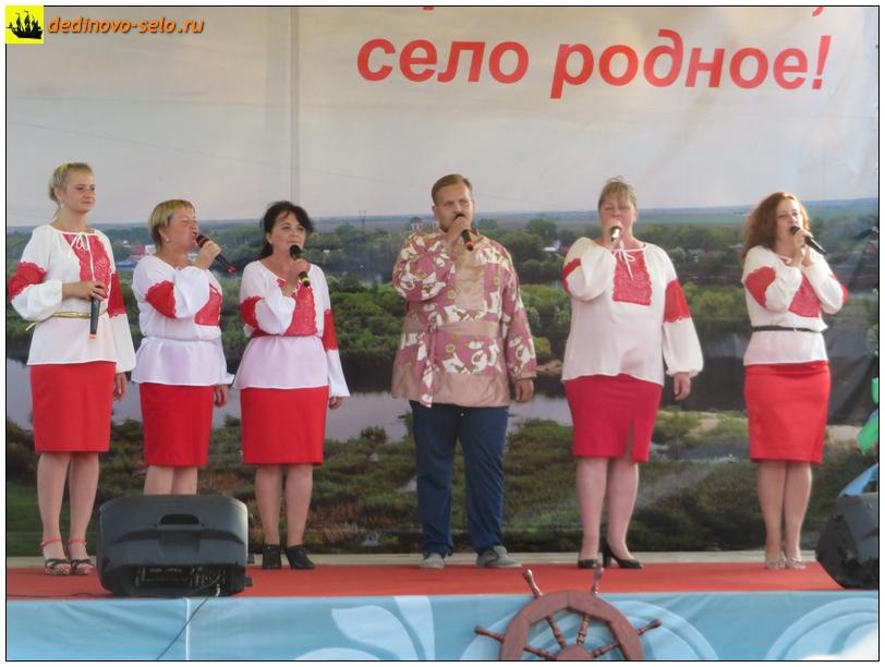 Фото dedinovo-selo.ru_DayOfVillage2019_00007.jpg
