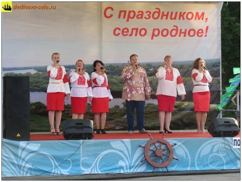 Фото dedinovo-selo.ru_DayOfVillage2019_00008.jpg