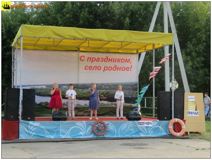 Фото dedinovo-selo.ru_DayOfVillage2019_00036.jpg
