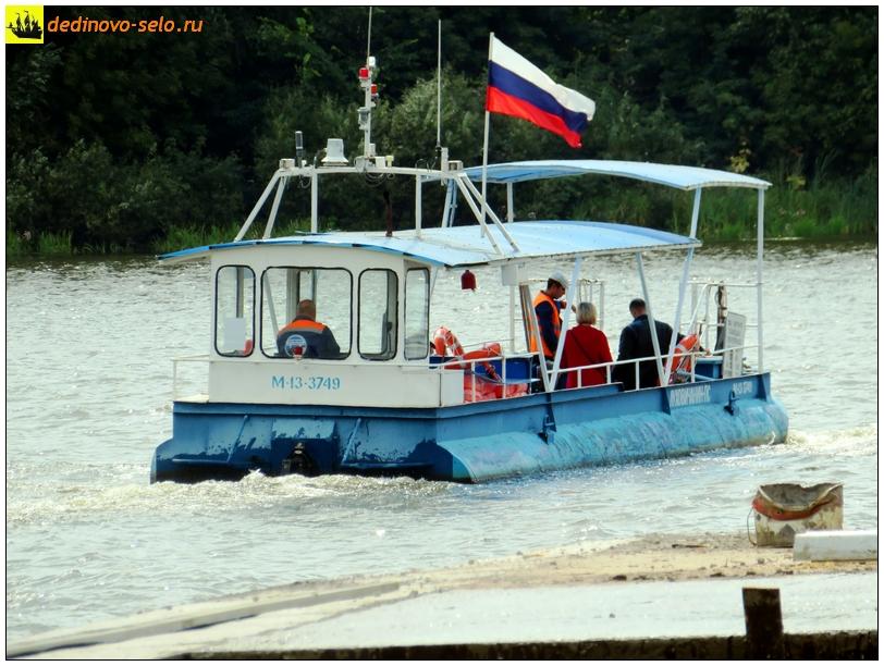 Фото dedinovo-selo.ru_Ferry2019_00010.jpg